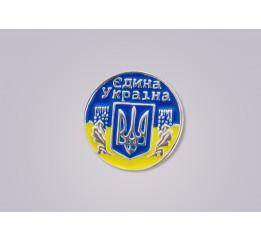 Значок Єдина Україна (9021)