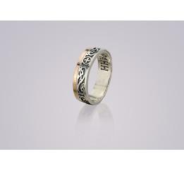 Кольцо серебряное с золотом Спаси и сохрани  (124сх)