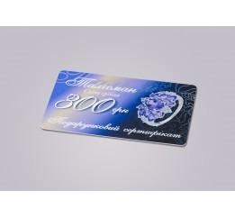 Сертификат 300 (300)
