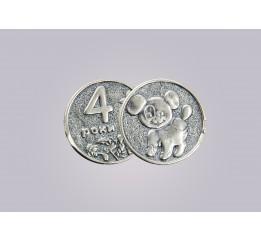 Детская подарочная монета 4 года (9049-4)