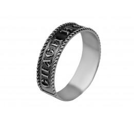 Кольцо серебряное Спаси и сохрани (0156.10)