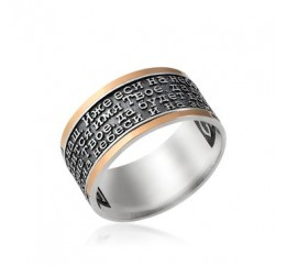 Кольцо серебряное с золотом Спаси и сохрани  (248к)