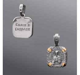 Ладанка серебряная с золотом  Николай Чудотворец (230п)