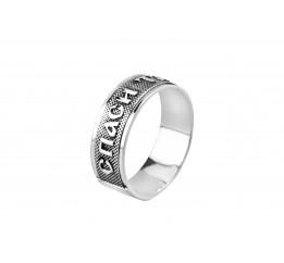 Кольцо серебряное Спаси та збережи (0554.10)